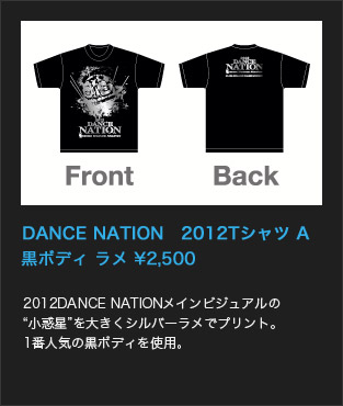 DANCE NATION 2012Tシャツ A