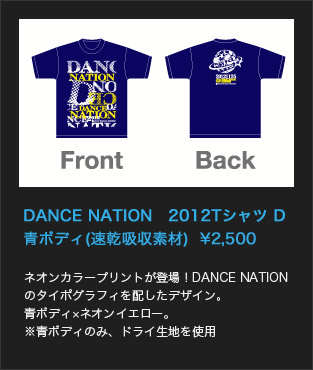 DANCE NATION 2012Tシャツ D