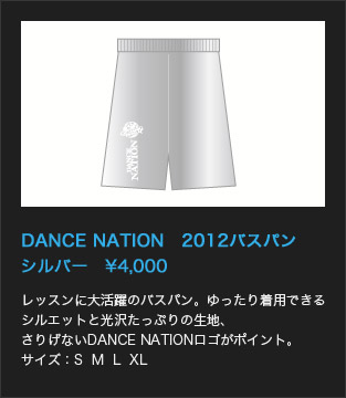 DANCE NATION 2012バスパン